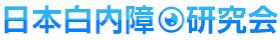 日本白内障研究会