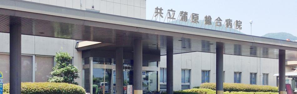 共立蒲原総合病院