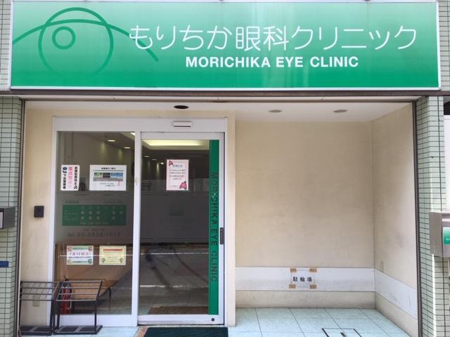 医療法人社団清都会 もりちか眼科クリニック