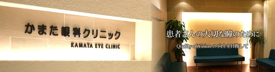 かまた眼科クリニック