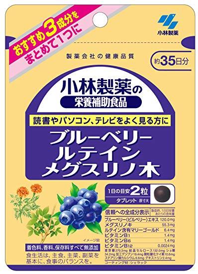 小林製薬の栄養補助食品 ブルーベリールテイン