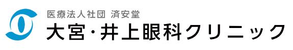 大宮・井上眼科クリニック
