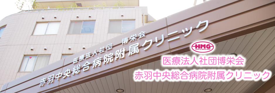 赤羽中央総合病院附属クリニック