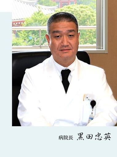 社会福祉法人 浅草寺病院