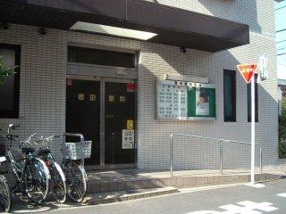 福田眼科医院