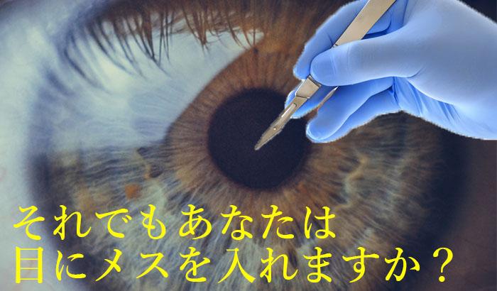 目とメスを持つ手