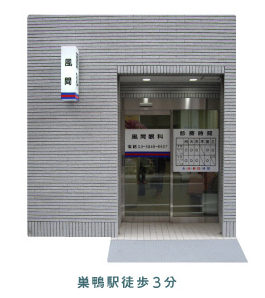 風間眼科医院