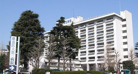 東京慈恵会医科大学附属 第三病院