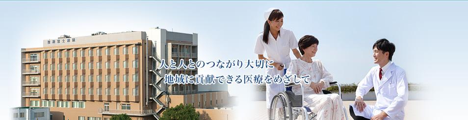 一般財団法人恵愛会聖隷富士病院