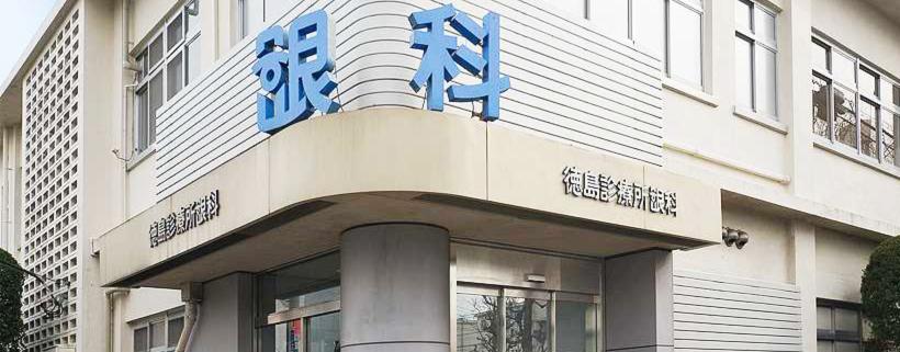 徳島診療所
