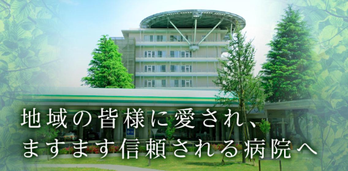 聖隷三方原病院