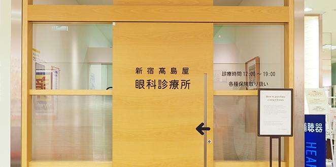 新宿高島屋眼科診療所