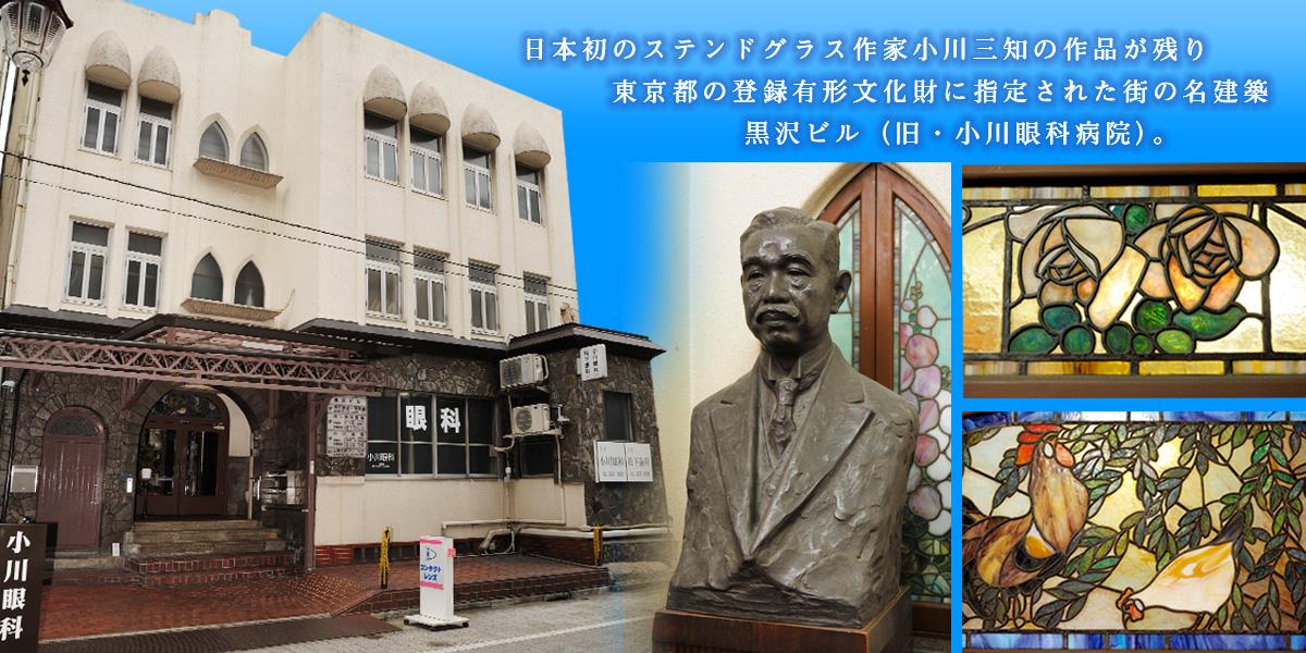 小川眼科診療所